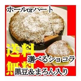 【送料無料】北海道産黒豆&渋皮栗入りハート型かホール型か選べるクラシックショコラ