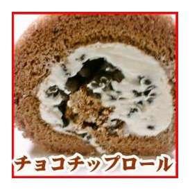 新発売! チョコチップロールケーキ