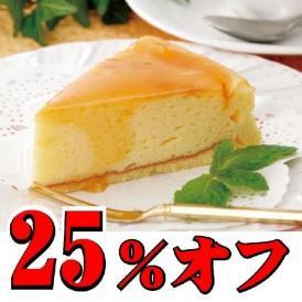 送料無料 スフレチーズケーキ 6号