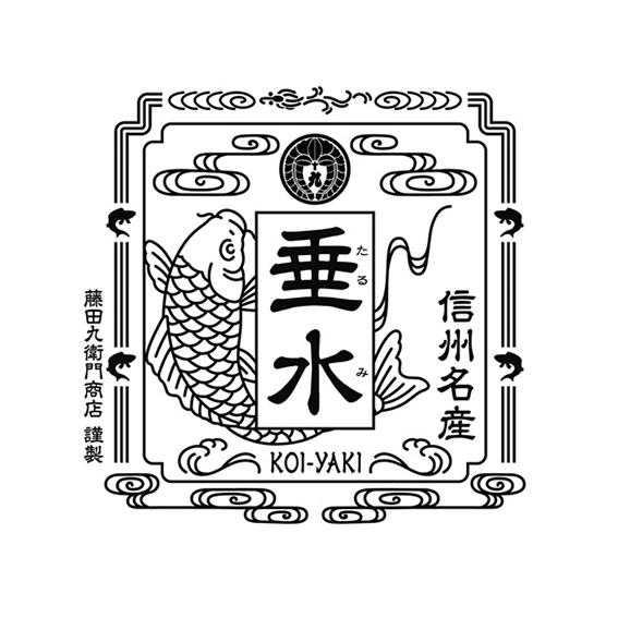 """日本でココだけ信州鯉焼き """"垂水""""たるみ (鯉焼きプレーン3匹・佐久鯉焼2匹入り)05"""