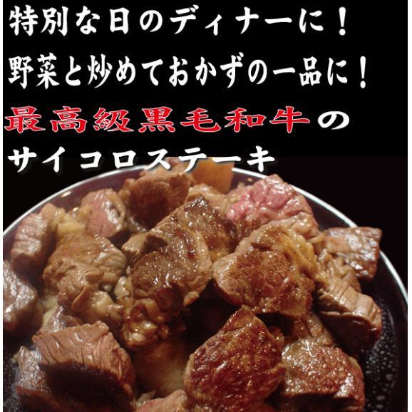 【期間限定】最高級黒毛和牛サイコロステーキ(100g) 特別価格!5個以上で送料無料04