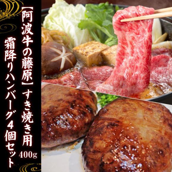【送料無料】『阿波牛の藤原』のすき焼き用400g&霜降りハンバーグ4個セット02