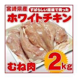 【阿波牛の藤原】 宮崎県産 ホワイトチキン むね肉 2kg 鶏肉 【冷凍便でお届け】※同梱される商品も全て冷凍便での配送となります。