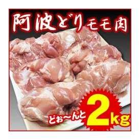 【阿波牛の藤原】 阿波どり モモ肉 2kg 鶏肉 【冷凍便でお届け】※同梱される商品も全て冷凍便での配送となります。