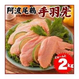 【阿波牛の藤原】 阿波尾鶏 手羽先 2kg 【冷凍便でお届け】※同梱される商品も全て冷凍便での配送となります。※納期に3~4日お時間いただく場合がございます。