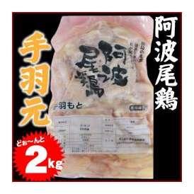 【阿波牛の藤原】 阿波尾鶏 手羽元 2kg 【冷凍便でお届け】※同梱される商品も全て冷凍便での配送となります。※納期に3~4日お時間いただく場合がございます。