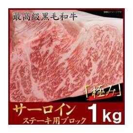 【数量限定】「阿波牛の藤原」の 黒毛和牛の【極み】 サーロインステーキ用1kgブロック 【送料無料】