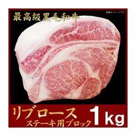 【数量限定】「阿波牛の藤原」の 最高級黒毛和牛 リブロースステーキ用1kgブロック 【送料無料】