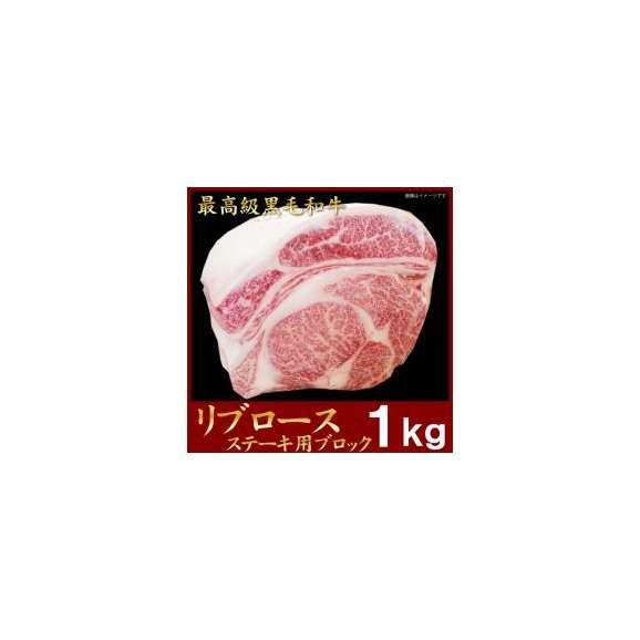 【数量限定】「阿波牛の藤原」の最高級黒毛和牛リブロースステーキ用1kgブロック【送料無料】