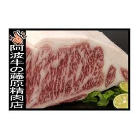 「阿波牛の藤原」【極み】の称号!焼肉用最高級サーロイン500g入