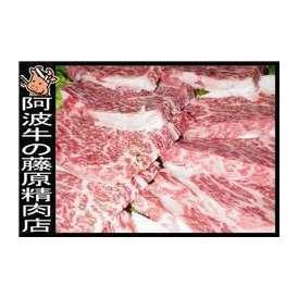 【大特価!】数量限定!【阿波牛の藤原】極上・最高級!特選黒毛和牛ヒレヨコ焼肉用(200g)