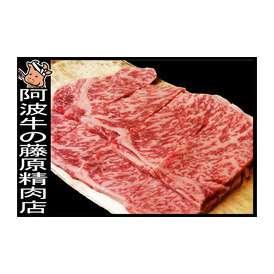 ●これは絶品!【阿波牛の藤原】特選黒毛和牛ロース焼肉用(100g)
