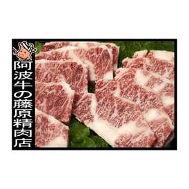 「阿波牛の藤原」お得パック!極上カルビ焼肉用1kg入り(4~5人前)