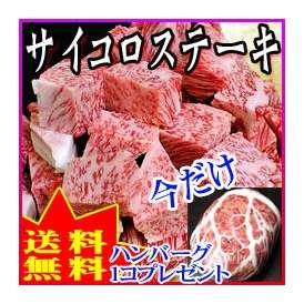 ●「阿波牛の藤原」黒毛和牛肉汁たっぷりサイコロステーキ400g+霜降りハンバーグ1個付き♪!黒毛和牛最高級「輝くエンブレム」【送料込】サイコロステーキ+ハンバーグセット
