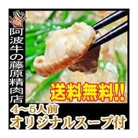 ●店長オススメの新鮮「もつ鍋」お試しセット(4~5人前)送料無料 産地直送のぷるぷるホルモンで美味しさ倍増!ホソ600gセンマイ300gオリジナルスープ付き