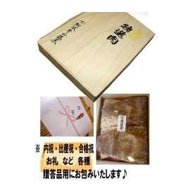 「阿波牛の藤原」☆☆ご進物用・贈答品用☆☆化粧箱・風呂敷つき☆☆