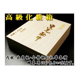 「阿波牛の藤原」☆☆ご進物用・贈答品用☆高級桐の化粧箱・風呂敷付☆ 桐で化粧箱を造り金箔をあしらった高級化粧箱です。ご贈答用にぜひお使い下さい。