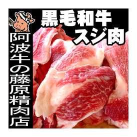 【冷凍便】「阿波牛の藤原」黒毛和牛霜降りスジ肉!500g「とろとろ」になちゃいます。贅沢な逸品です。