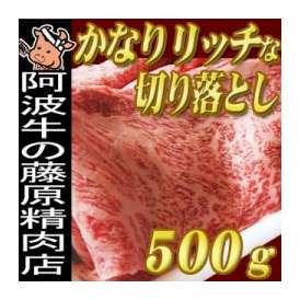 ●送料無料【プレミアムバージョン】阿波牛の藤原「かなりリッチな切り落とし」とっても便利な500gの特別価格