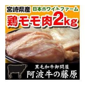 宮崎県産(ホワイトファーム)鶏モモ2kg!