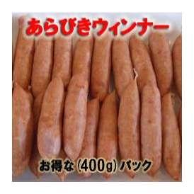 【選べる10個で送料無料♪】ひと味ちがう!【あらびきポークウインナー(400g)】 ウィンナー ソーセージ