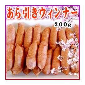 ひと味ちがう!! 【あらびきポークウインナー(200g)】 ウィンナー ソーセージ焼肉セットと同梱すれば送料無料!