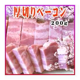 厚切りベーコン200g 焼肉セットと同梱すれば 【送料無料】