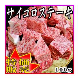 【極上】 サイコロステーキ(100g) 最高級黒毛和牛サーロイン使用!