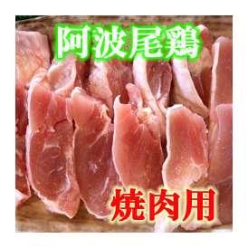 【焼肉用】阿波尾鶏 200g