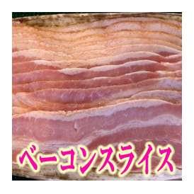朝食に!【ベーコンスライス(200g)】主婦の味方
