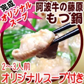 送料無料!大人気!鮮度バツグン! 【もつ鍋】オリジナルスープもつ鍋セット(2~3人前)【ホソ300g+センマイ200g+オリジナルスープ1p】 産地直送のぷるぷるホルモンで美味しさ倍増!