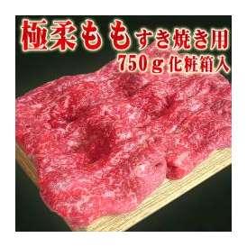 お中元・お歳暮に 化粧箱入りももすき焼き用 750g【送料無料】