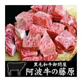 「阿波牛の藤原」肉汁たっぷりサイコロステーキ300g黒毛和牛最高級「輝くエンブレム」期間限定の驚き価格!!【送料無料】