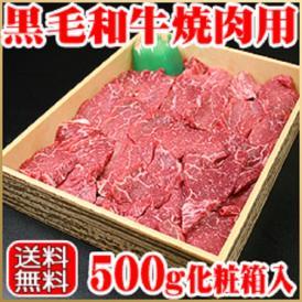 黒毛和牛焼肉用500g化粧箱入り【送料無料】
