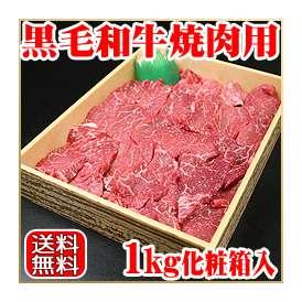 黒毛和牛焼肉用1kg化粧箱入り【送料無料】