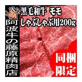 同梱限定!! 黒毛和牛しゃぶしゃぶ用モモ200g