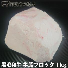 炒め物に♪和牛の旨みがギュウっと詰まった 牛脂 ブロック 1kg!※冷凍便でお届け致します。この商品と同梱される商品は全て冷凍便でのお届けになります。