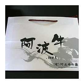 「阿波牛の藤原」☆☆ご進物用・贈答品用☆☆☆阿波牛の藤原オリジナルの手提げ紙袋。ご贈答用にぜひお使い下さい。