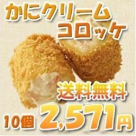 【送料無料】かにクリームコロッケ【10個】