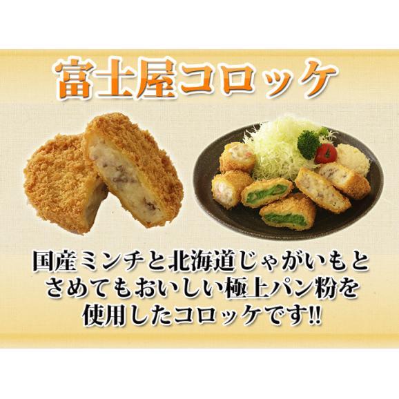【送料込】富士屋コロッケ10個入り01