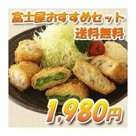 【送料無料】富士屋のコロッケお試しセット