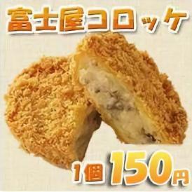 富士屋コロッケ【1個】*送料無料のセット商品との同梱で100円。単品の場合送料がかかります