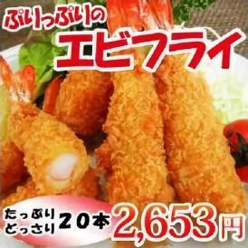 大人気のため在庫僅少!!数量限定エビフライ20本2653円