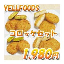 【YELLFOODS】コロッケセット・ビーフコロッケ・カニクリーム・カレー・パンプキン