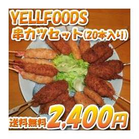 【YELLFOODS】串カツセット