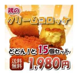 【送料無料】鶏のクリームコロッケ 15個セット
