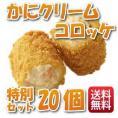 かにクリームコロッケ 20個【送料無料】