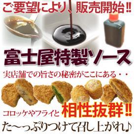 【同梱におススメ!!】富士屋特製ソース(90cc)