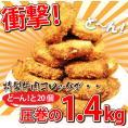 全国物産展でも連日の大行列!保存もきく「美味しいコロッケ」 なんとその量1.4kgが大特価2036円送料無料!