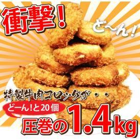 全国物産展でも連日の大行列!保存もきく「美味しいコロッケ」 なんとその量1.4kgが大特価2260円送料無料!